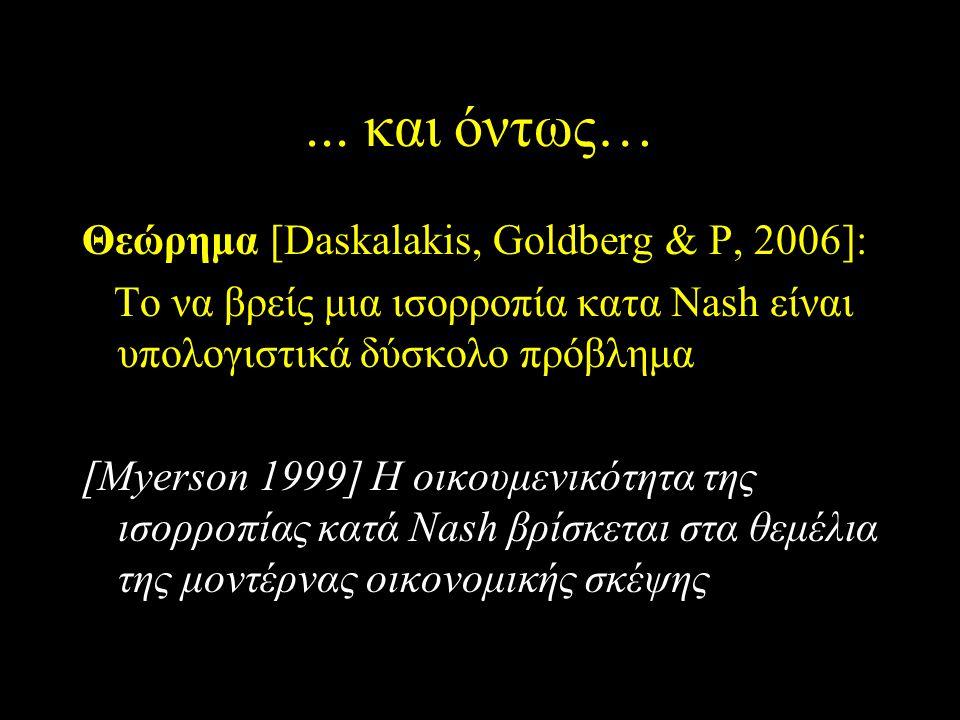 ... και όντως… Θεώρημα [Daskalakis, Goldberg & P, 2006]: